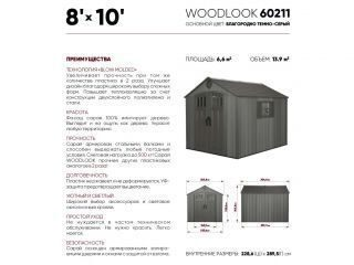 shed-wood_look-8h10-prop_thumb_45aa5269fa592c